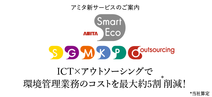 AMITA Smart Eco