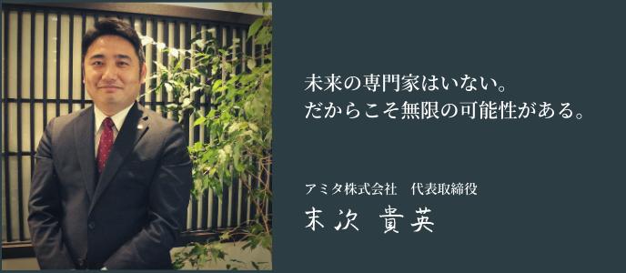 amita_suetsugu.png