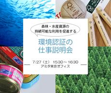 kankyoninsho_event.png