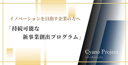 hd_cyano_banner.png