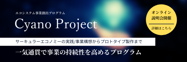 CyanoProject_banner.png