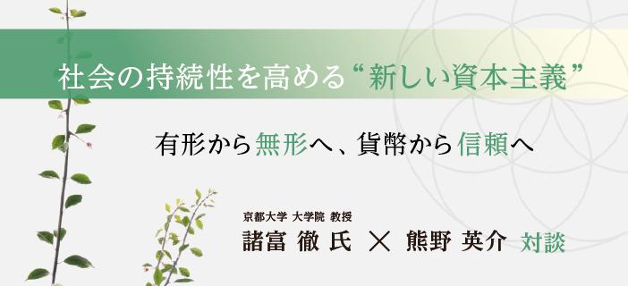 代表 熊野の「道心の中に衣食あり」
