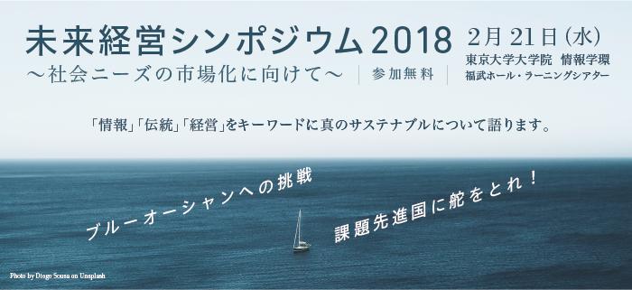 未来経営シンポジウム2018~社会ニーズの市場化に向けて~