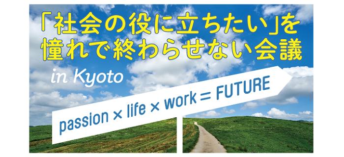 「社会の役に立ちたい」を憧れで終わらせない会議 in Kyoto