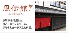 風伝館 京町家を活用したコミュニティスペース。アミタミュージアムも併設。