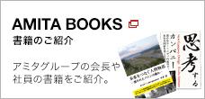 AMITA BOOKS アミタグループの会長や社員の書籍をご紹介