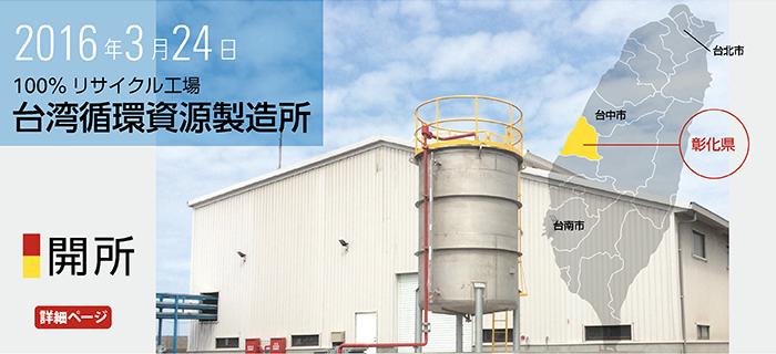 台湾循環資源製造所
