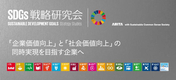 SDGs戦略研究会