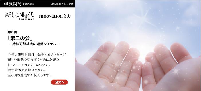 啐啄同時「新しい時代-new era- ~Innovation 3.0~」