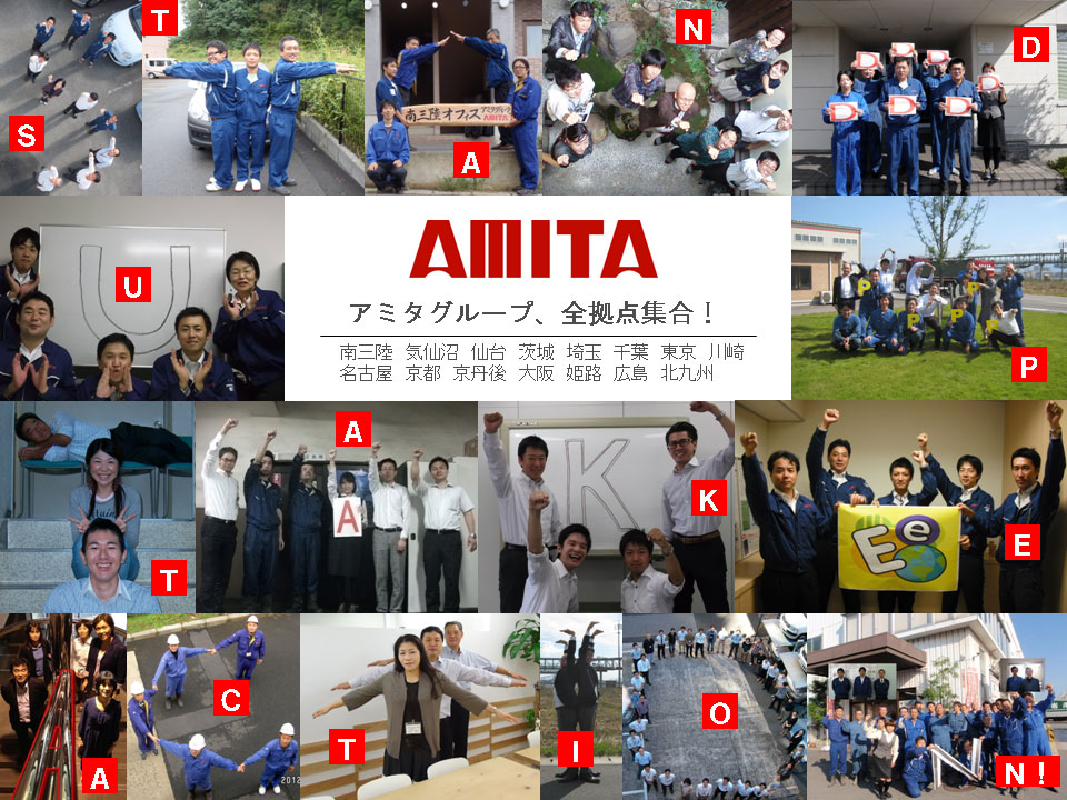http://www.amita-hd.co.jp/images/standup.jpg