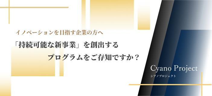 Cyano Project シアノプロジェクト