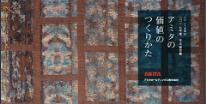 AMITAnenji2016.jpg