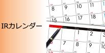 ir_calendar.png