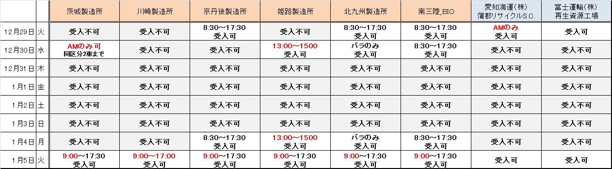 2015matsu_schedule1.png