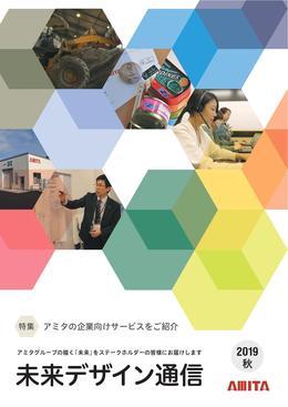 Cover_miraidesigntsushin2019.jpg