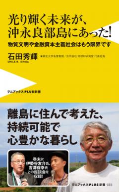 book_ishida1.png